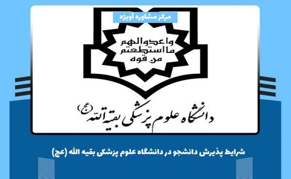 شرایط پذیرش دانشجو در دانشگاه علوم پزشکی بقیه الله (عج)