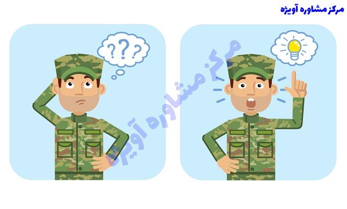 سوالات متداول سربازی