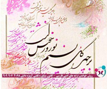 آرایه های ادبی فارسی