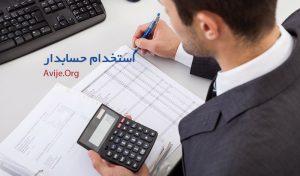 استخدام حسابدار