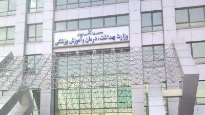 کارشناسی ارشد وزارت بهداشت