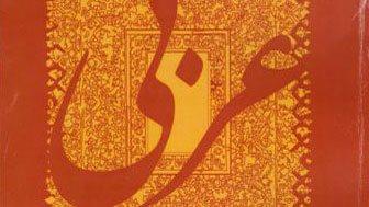 راهنمای مطالعه عربی