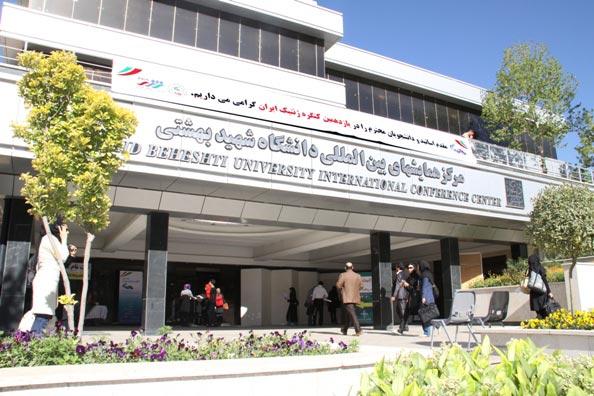 رشته های جدید دانشگاه شهید بهشتی