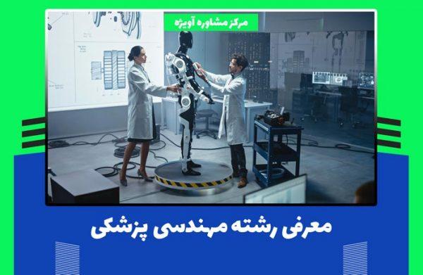 معرفی رشته مهندسی پزشکی؛ چارت درسی