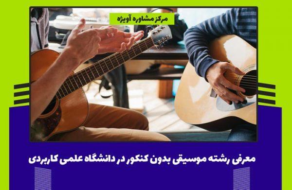 معرفی رشته موسیقی بدون کنکور در دانشگاه علمی کاربردی