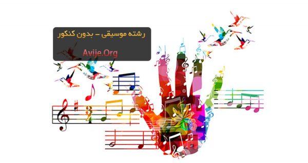 موسیقی بدون کنکور