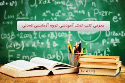 کمک آموزشی رشته انسانی