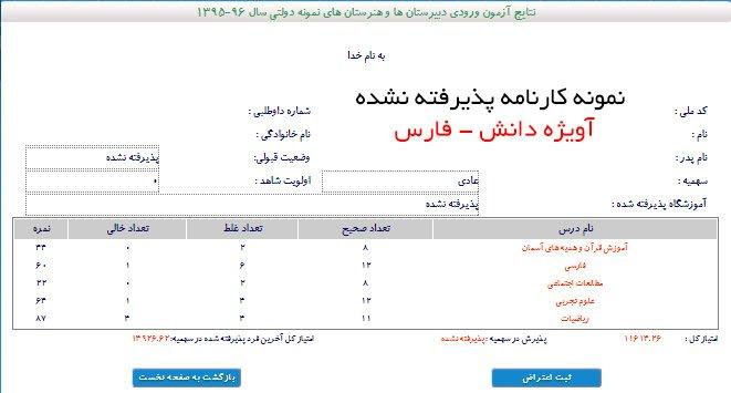 دریافت و مشاهده نمونه کارنامه مدارس نمونه دولتی شیراز