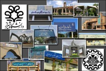 آدرس دانشگاه