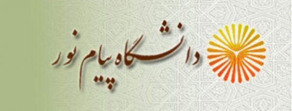 پیام نور تهران