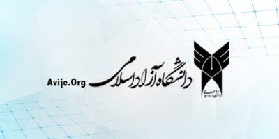 نقل و انتقالات دانشجویان دانشگاه آزاد