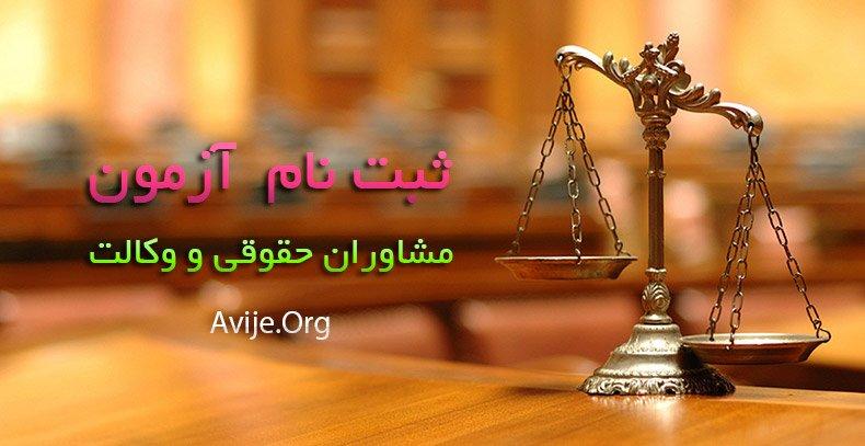 آزمون مشاوران حقوقی