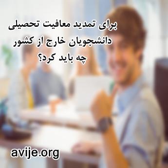 تمدید معافیت تحصیلی برای دانشجویان خارج از کشور