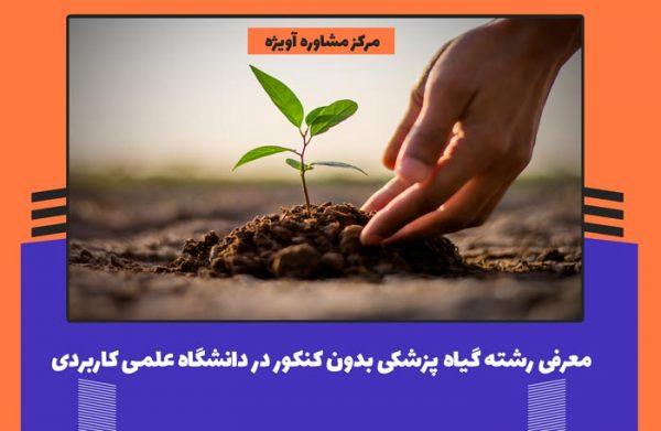 معرفی رشته گیاه پزشکی بدون کنکور در دانشگاه علمی کاربردی