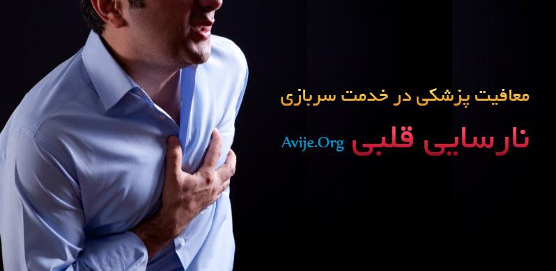 نارسایی قلبی