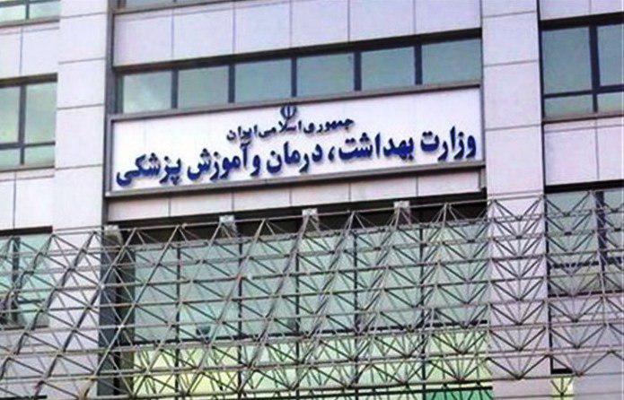 استخدام وزارت بهداشت 1396
