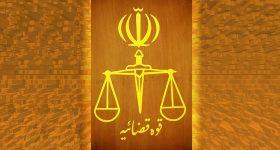 آزمون قضاوت ۹۷