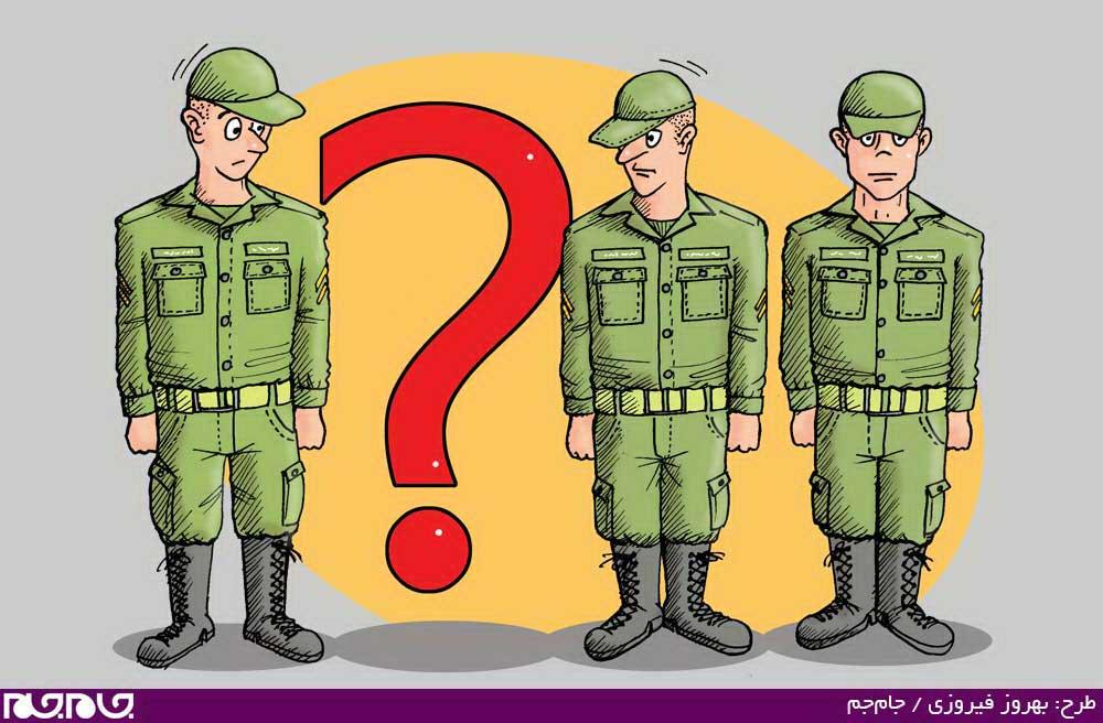 توجیه غیبت خدمت سربازی