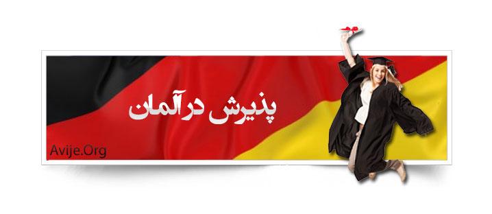 پذیرش در آلمان