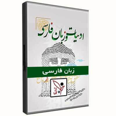 زبان فارسی کنکور