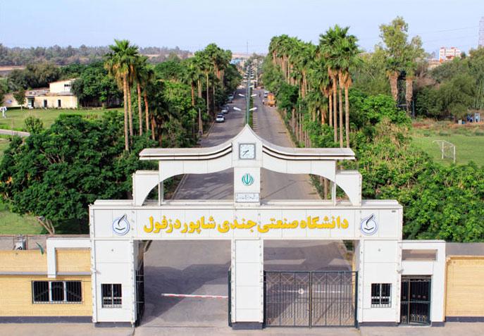 دانشگاه جندی شاپور دزفول