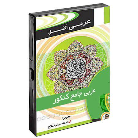 پکیج آموزشی عربی کنکور