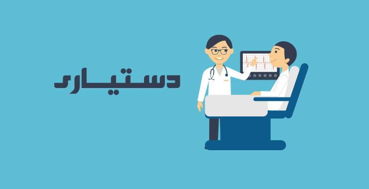 تکمیل ظرفیت دستیاری پزشکی
