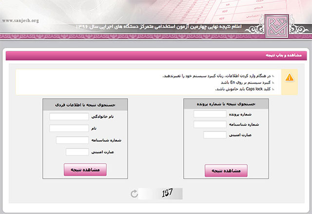 آزمون استخدامی وزارت آموزش و پرورش