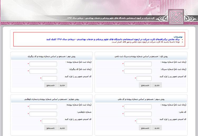 کارت آزمون استخدامی وزارت بهداشت