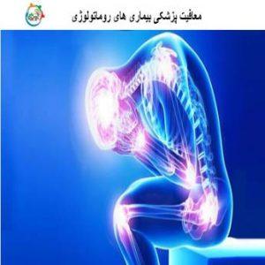 معافیت پزشکی روماتولوژی و بافت همبند چه مراحلی دارد؟