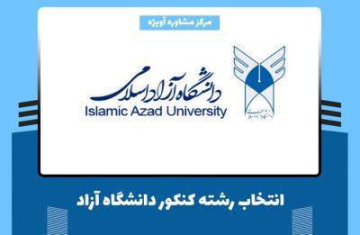 انتخاب رشته کنکور دانشگاه آزاد 1400