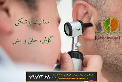 معافیت پزشکی, گوش حلق و بینی, معافیت سربازی, معافیت بیماری گوش, معافیت کم شنوایی