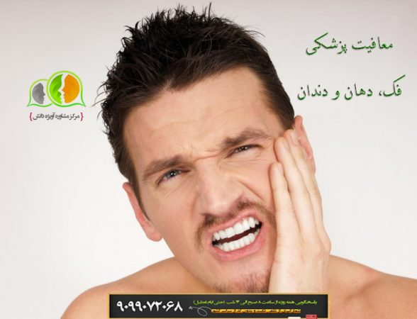معافیت پزشکی,فک و دهان و دندان, معافیت بیماری فک دهان و دندان, معافیت فک, معافیت دهان و دندان, معافیت دندان, مشاوره نظام وظیفه, مشاوره معافیت سربازی