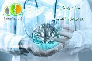 معافیت پزشکی, جراحی مغز و اعصاب, معافیت مغز و اعصاب, معافیت جراحی, معافیت جراحی مغز و اعصاب, مغز و اعصاب, معافیت جراحی مغز, مشاوره نظام وظیفه, مشاوره معافیت سربازی, مشاوره معافیت پزشکی