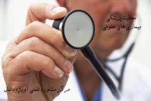 مشاوره معافیت پزشکی, معافیت بیماری های عفونی, نظام وظیفه, معافیت سربازی, خدمت سربازی