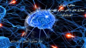 داخلی مغز و اعصاب (نورولوژی),مشاوره معافیت,معافیت پزشکی,مشاوره نظام وظیفه,خدمت سربازی