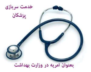 نظام وظیفه,خدمت سربازی پزشکان,امریه سربازی پزشکان,آویژه دانش,خدمت سربازی فارغ التحصیلان علوم پزشکی