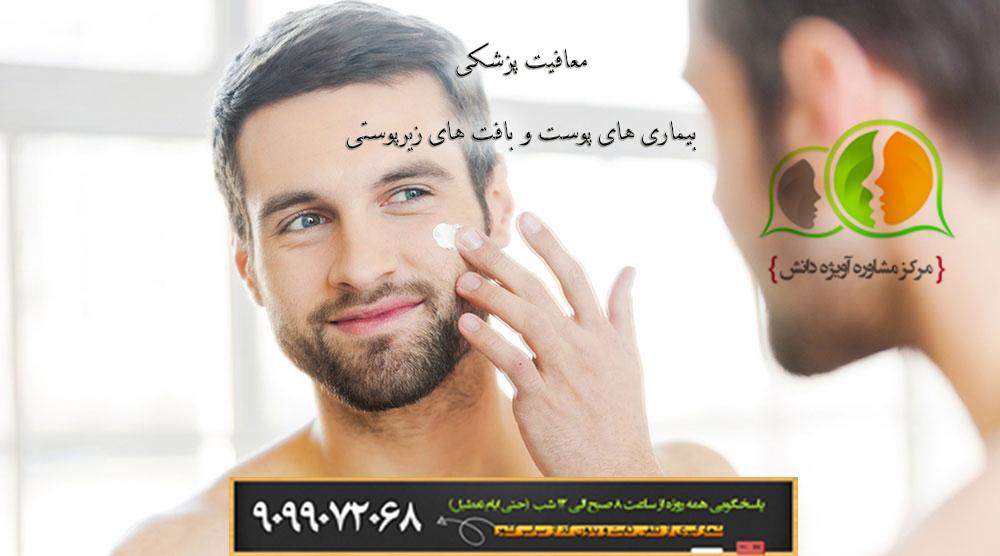 معافیت پزشکی, بیماری پوست, بافت های زیرپوستی, پوست و بافت های زیر پوستی, معافیت پوست, معافیت بافت های زیرپوستی, مشاوره نطام وظیفه, نظام وظیفه, معافیت سربازی