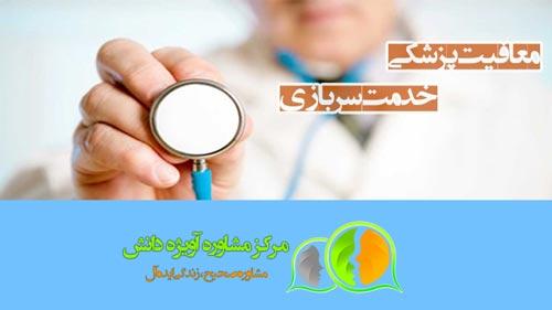 روند رسیدگی به معافیت پزشکی