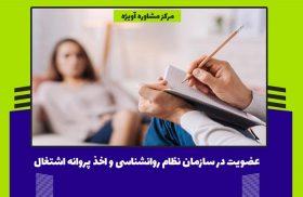 شرایط و نحوه عضویت در سازمان نظام روانشناسی و اخذ پروانه اشتغال