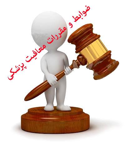 ضوابط و مقررات معافیت پزشکی,معافیت پزشکی,مشاوره معافیت پزشکی,آویژه دانش,نظام وظیفه,مشاوره ضوابط و مقررات معافیت پزشکی,ضوابط معافیت پزشکی,مقررات معافیت پزشکی