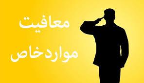معافیت موارد خاص شامل چه کسانی می شود,معافیت موارد خاص سربازی شامل چه کسانی می شود,معافیت موارد خاص خدمت سربازی شامل چه کسانی می شود