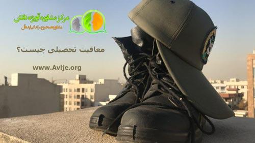 معافیت تحصیلی خدمت سربازی چیست,مشاوره معافیت تحصیلی,مشاوره معافیت تحصیلی سربازی