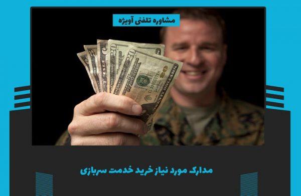 مدارک مورد نیاز خرید خدمت سربازی