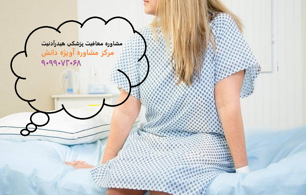 مشاوره معافیت پزشکی هیدرآدنیت