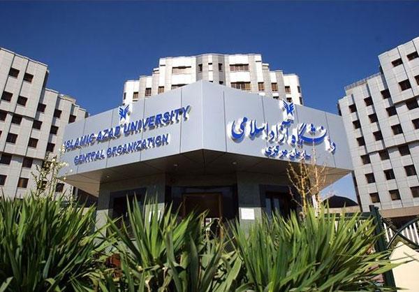 ثبت نام دانشگاه آزاد (2)