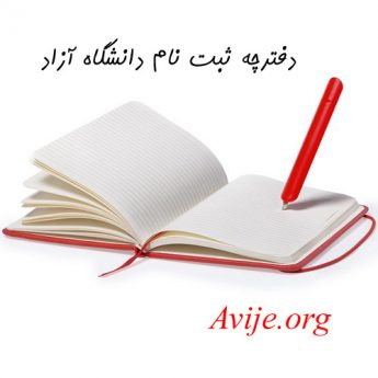 دفترچه ثبت نام دانشگاه آزاد