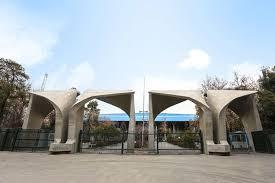 مشاوره ثبت نام دانشگاه دولتی