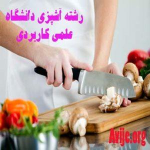 رشته آشپزی
