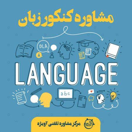 مشاوره کنکور زبان آویژه